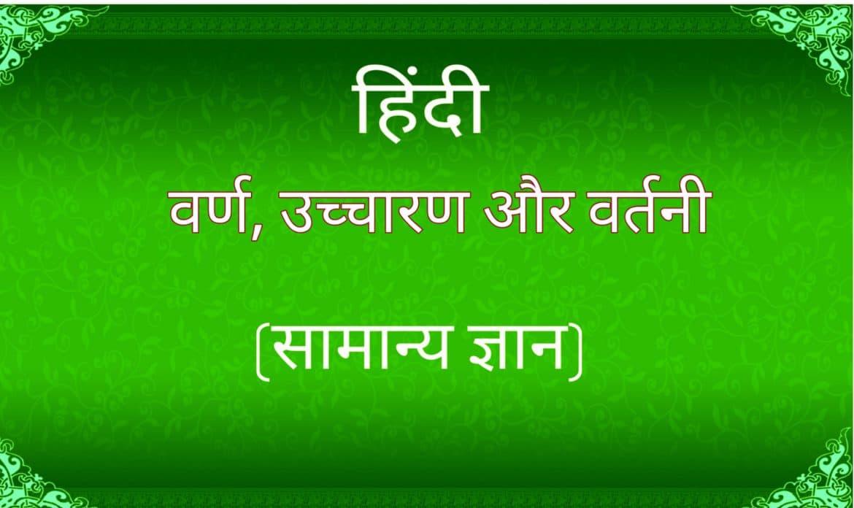 हिंदी वर्ण उच्चारण और वर्तनी