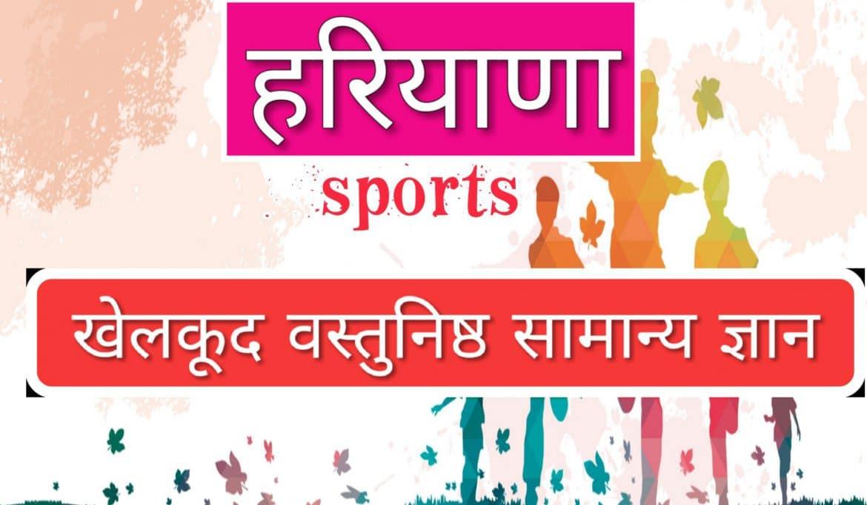haryana sports gk in hindi