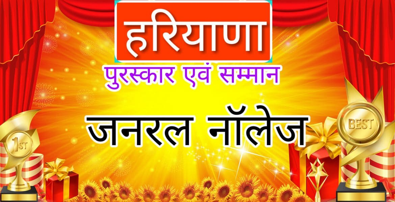 haryana awards gk in hindi
