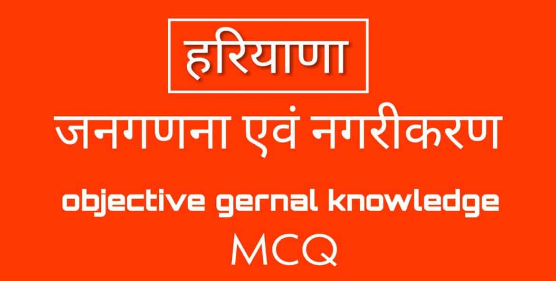 haryana janganana gk in hindi